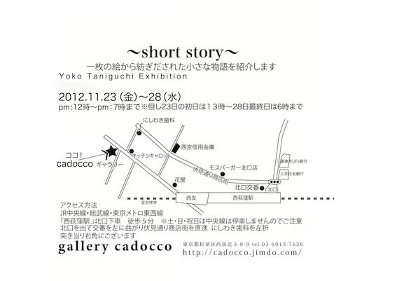 カドッコ様その2-2地図jpg.jpg
